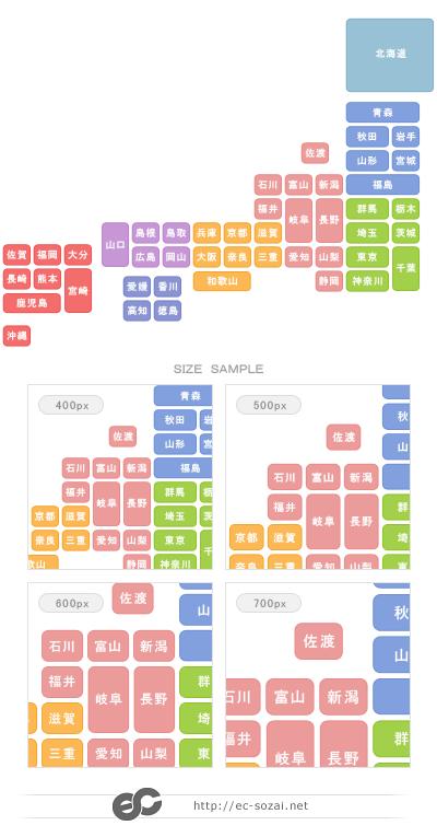 日本地図素材