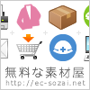 商用利用可のWEB素材が無料な素材屋/TOPリンク